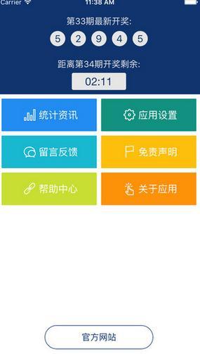 重庆时时彩APPV2.1.2安卓版截图2