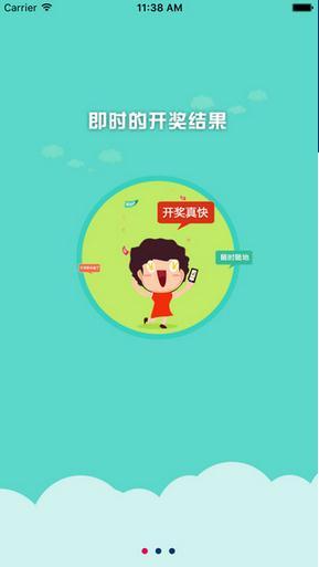 重庆时时彩APPV2.1.2安卓版截图3