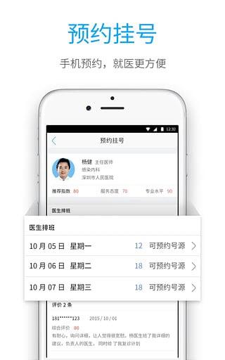 就医宝预约挂号appV1.5.0官方版截图0