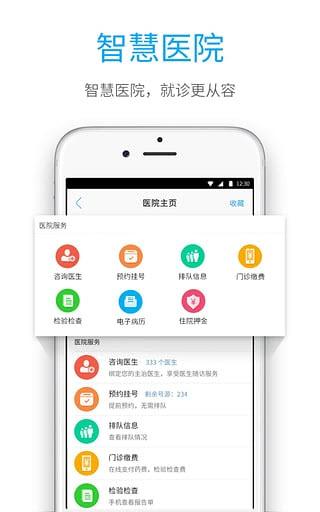 就医宝预约挂号appV1.5.0官方版截图2