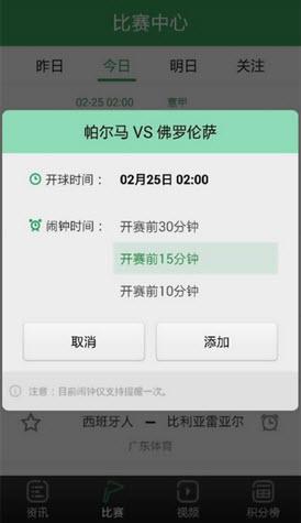 懂球帝安卓版V4.4.1官方最新版截图2