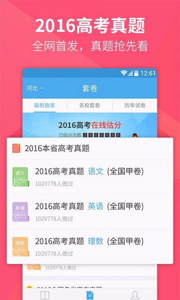 2016百度高考估分系统软件V3.3.0安卓手机版截图1
