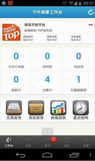 千牛手机卖家版v5.0.0安卓版截图0