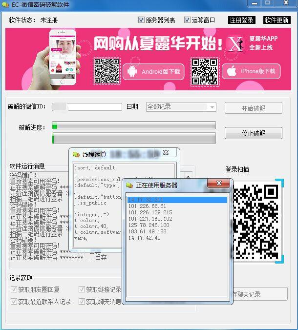 Ec微信密码破解软件 v1.0 绿色版