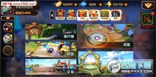 魔兽战神最新安卓版截图1