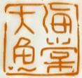 大鱼海棠高清电脑壁纸
