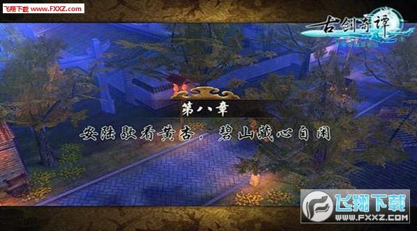 古剑奇谭壹之云动沧澜手游v0.8.1.331截图1