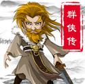 铁血江湖最新内购安卓版 1.0