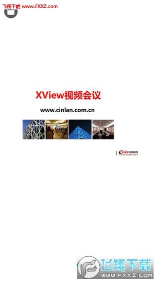 xview视频会议v1.3.0安卓版截图3