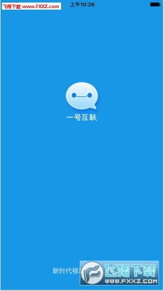 1号互联官方安卓版v3.2.3截图0