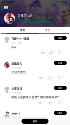 劲舞团约友安卓版v1.0官方正式版截图0