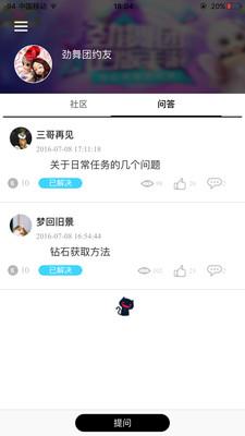 劲舞团约友安卓版v1.0官方正式版截图1