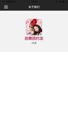 劲舞团约友安卓版v1.0官方正式版截图3