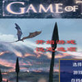 三国群英传2 权力的游戏修改版