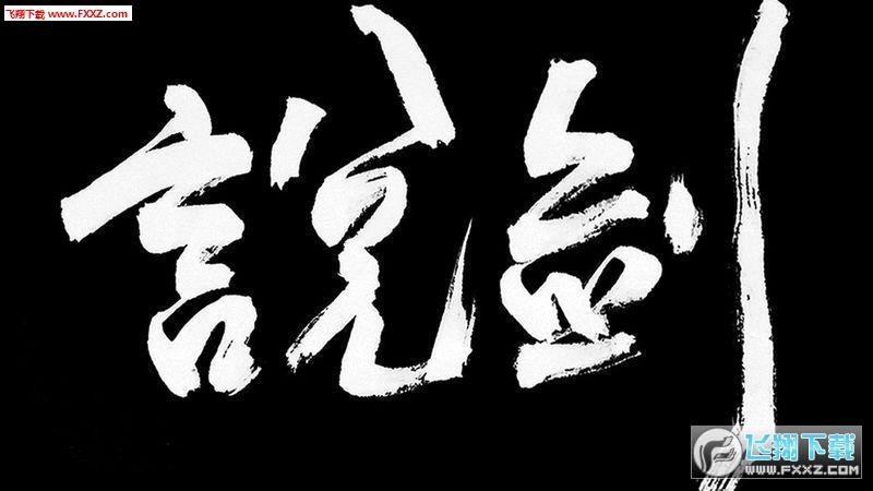 说剑官方中文版v1.0截图4