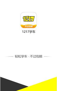 1217学车安卓版V3.0.4截图3