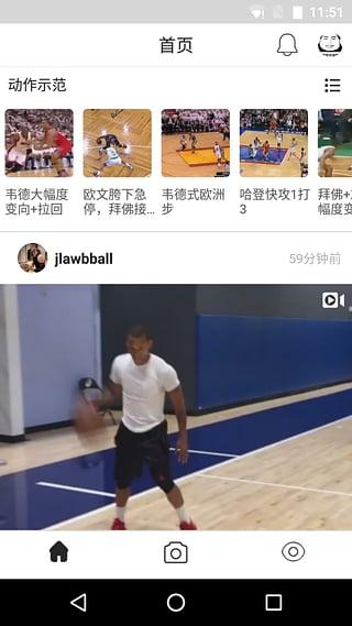 (Ball Is Love)篮球是爱安卓版v1.0.0免费版截图0