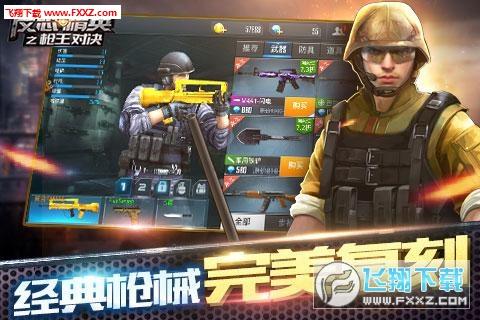 反恐精英之枪王对决安卓版v1.0截图1