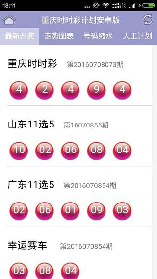时时彩神圣计划appv1.0官方版截图2