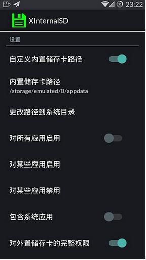 自定义内置SD卡的路径XInternalSD(附设置教程)V4.6中文汉化版截图1