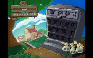 植物大战僵尸中文版截图1