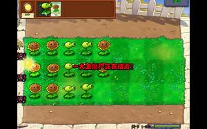 植物大战僵尸中文版截图3