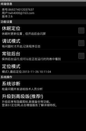 51定位终端app(附使用教程)V2.7最新安卓版截图2