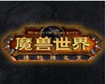 魔兽世界7.0国服补丁绿色版 7.0.3最新版