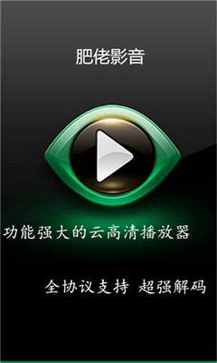 肥佬影音播放器安卓版V1.2官方最新版截图0