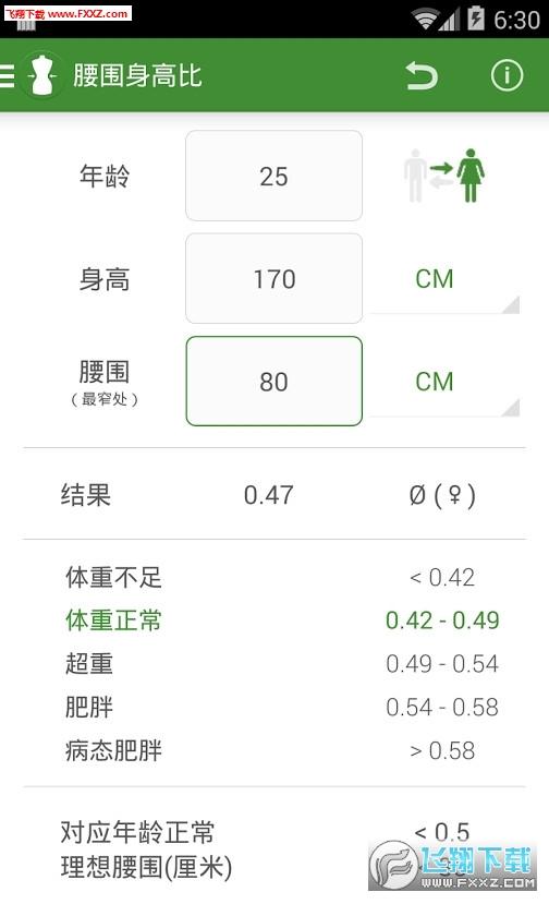 体重指数计算器v3.1.0.2 安卓版截图1