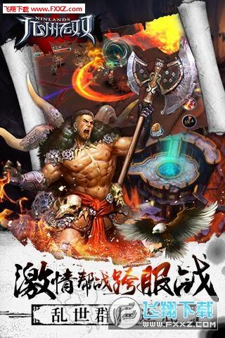 九州无双手游安卓版v1.0截图4