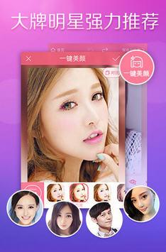 lol酥酥美颜摄像软件最新手机版截图0