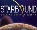 星界边境(Starbound)