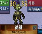 魔兽世界7.0NPCscan稀有怪扫描插件 7.0.3.5