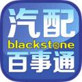 汽配百事通安卓版 V3.0.6免费版