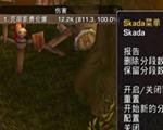 魔兽世界7.0Skada伤害和仇恨排行统计插件1.4-34