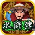 电玩水浒传安卓版中文版