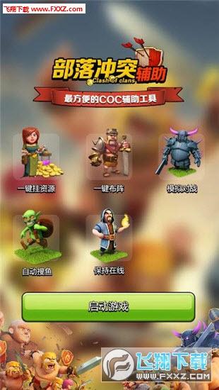 coc部落冲突辅助大全手机版V1.0免费破解版截图0