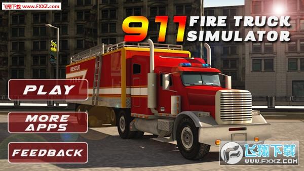 911救援消防车汉化破解版截图4