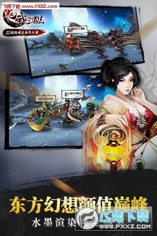 鬼武三国志安卓官方版v1.0截图1
