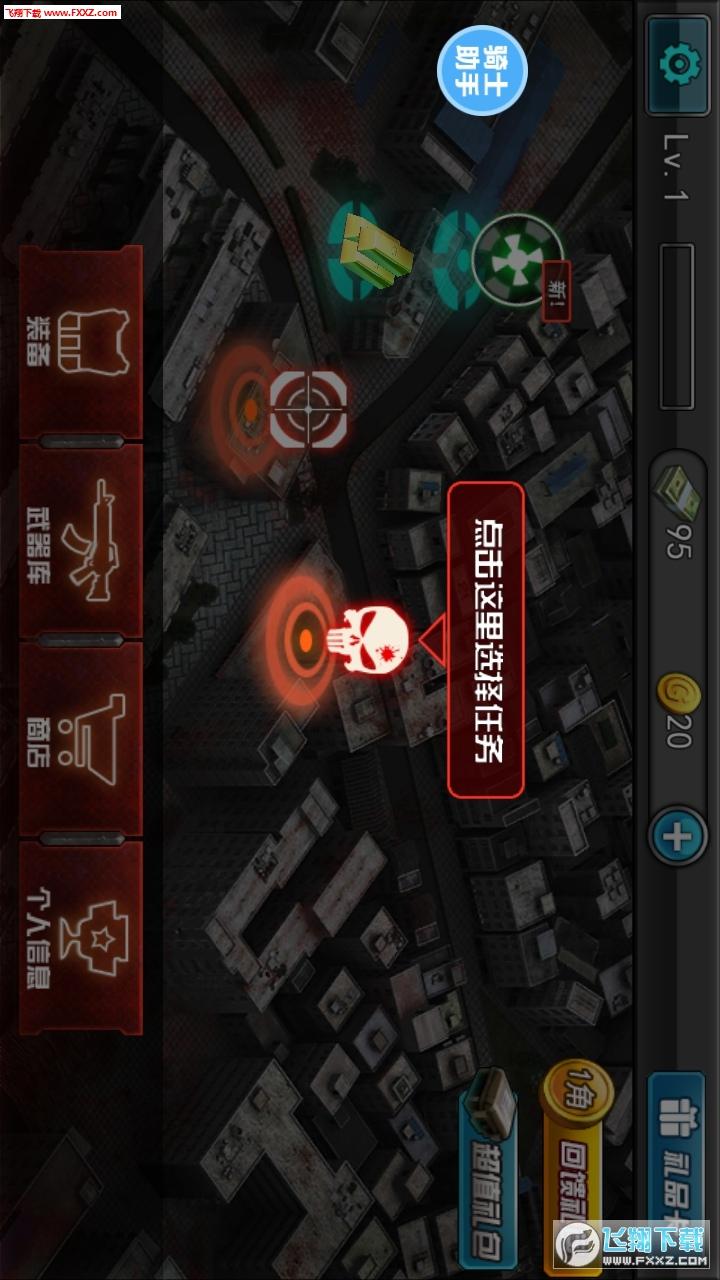 僵尸前线3D金币修改器v2.43截图2