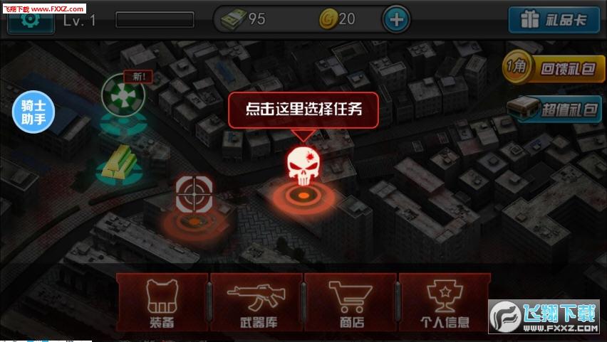 僵尸前线3D破解无限金币版v2.43去广告版截图3