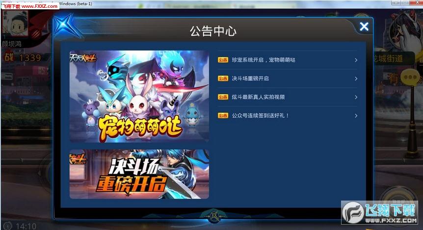 天天炫斗模拟器2.26.278.1 官网最新版截图1