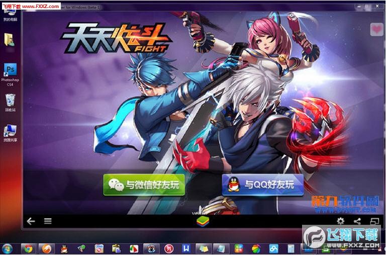 天天炫斗模拟器2.26.278.1 官网最新版截图0