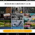 图虫最新手机版 v1.4.0