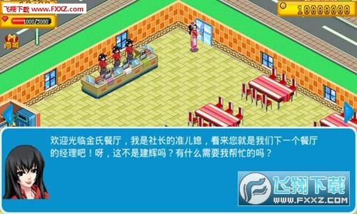 大富翁之超级餐厅官方破解手游3.0截图2