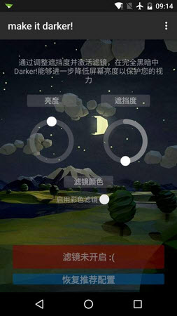 Darker屏幕滤镜V0.0.2安卓版截图1