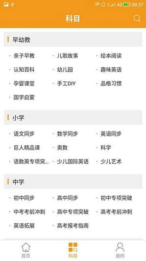 鹏云课堂安卓版V2.5.2.8859官网免费版截图2