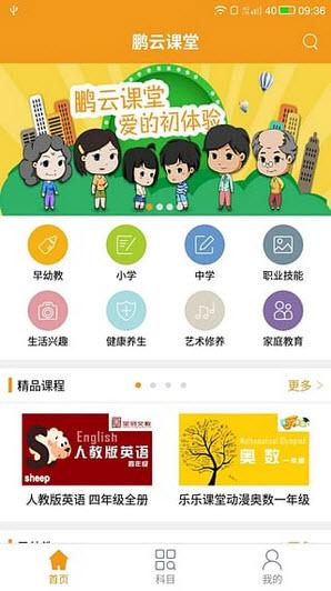 鹏云课堂安卓版V2.5.2.8859官网免费版截图3