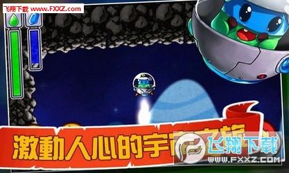 2014太空漫游破解汉化最新版1.6截图2